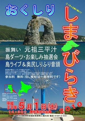 100412-shimabiraki.jpg