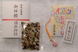 yop-yubura02.JPG